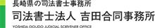 長崎県の司法書士事務所 司法書士法人 吉田合同事務所 Yoshida Goudo Judicial Scrivener Office