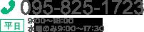 095-825-1723 平日 9:00~18:00
