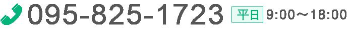 tel:095-825-1723 平日(月・火・木・金)9:00~18:00 平日(水)9:00~17:30