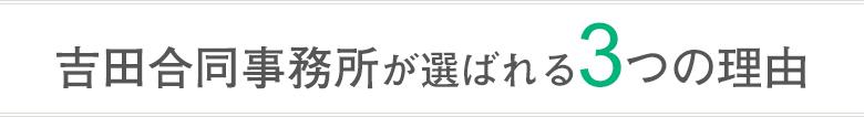 吉田合同事務所が選ばれる 3 つの理由