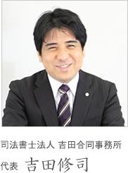 事務所代表 吉田修司